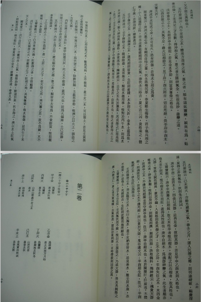 影抄宋本《五行精纪》(子部珍本备要025)