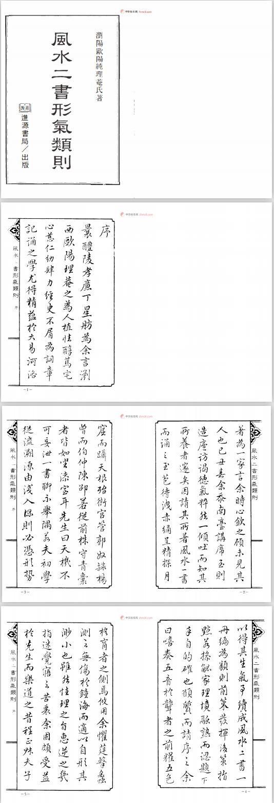 《风水二书形气类则》4卷全(子部珍本备要007)