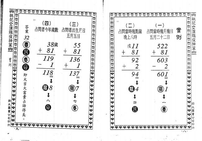 《桃花女演数隔夜神算》pdf电子版下载(附桃花女与周公斗法)