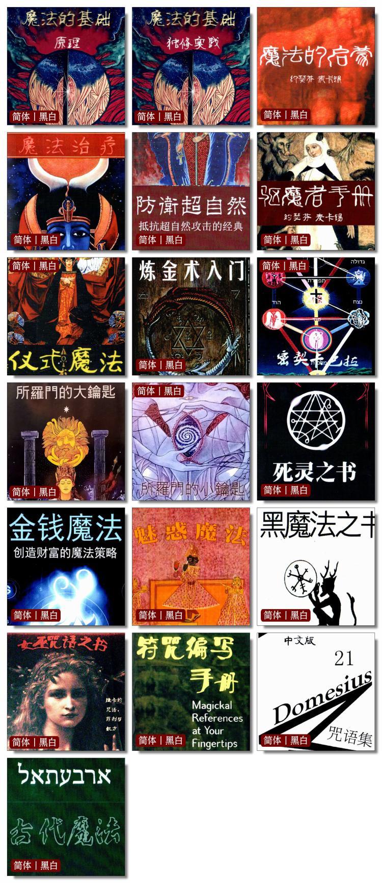 巫术的法则魔法课程套装(中文版)