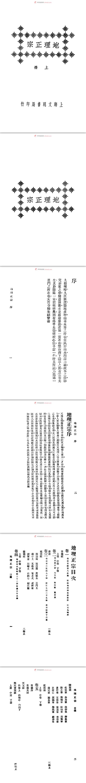 《地理正宗》12卷全套黑白版 [清]蒋国撰(术藏第12卷)