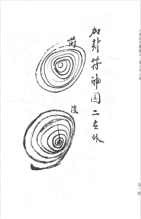 《大六壬鬼撮脚射覆全书》pdf(子部珍本备要037)