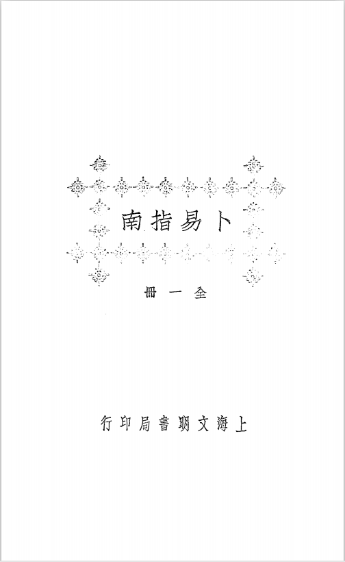 《卜易指南》pdf 张孝宜著 子部珍本备要(009)
