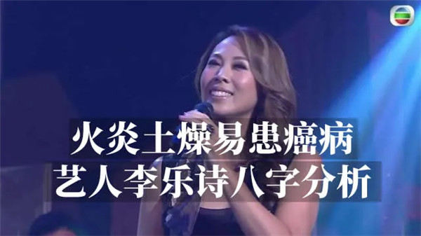 火炎土燥易患癌病:艺人李乐诗八字分析