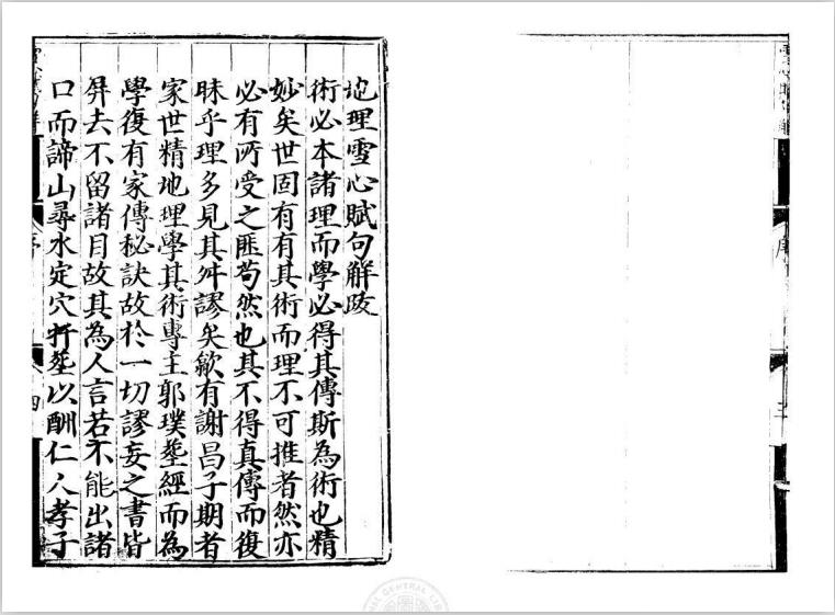 《地理雪心赋句解》pdf电子版(子部珍本备要046)