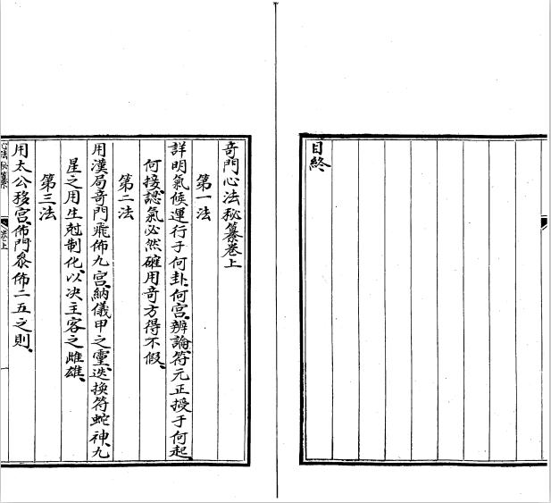 《奇门心法秘箓》影印pdf电子版